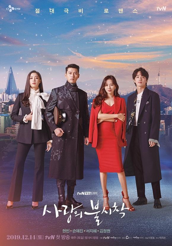 Аварийная посадка любви / Crash Landing on You (2019) Южная Корея