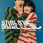 Люди с недостатками / Love with Flaws (2019) Южная Корея