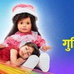 Моя кукла / Meri Gudiya (2019) Индия
