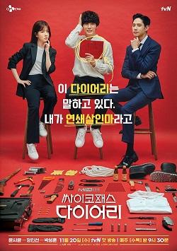 Дневник психопата / Psychopath Diary (2019) Южная Корея