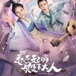 Заполучить ее / To Get Her (2019) Китай