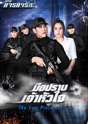 Враг сердца / Paragit Ruk Series: Meu Brap Jao Hua Jai (2017)  Таиланд