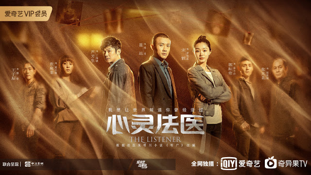 Слушатель / The Listener (2019) Китай