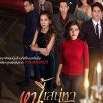 Любовь и долг / Nee Sanaeha (2019) Таиланд