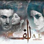 Алиф / Alif (2019) Пакистан