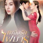 Огонь любви / Plerng Ruk Fai Marn (2017) Таиланд