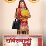 Невестка по расчету / Service Wali Bahu (2015) Индия
