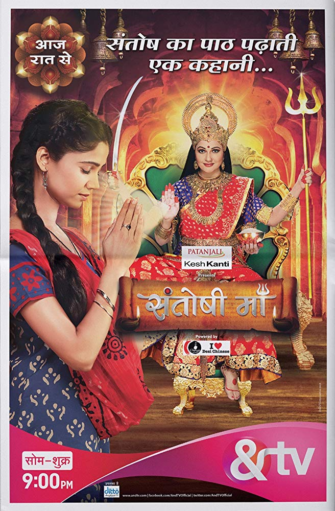 Богиня Сантоши / Santoshi Maa (2015) Индия