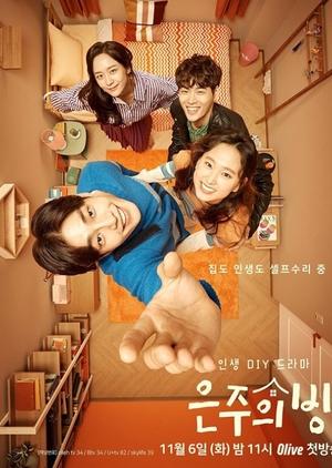 Комната Ын Чжу / Eun Joo's Room (2018) Южная Корея