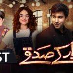 Дороги любви / Pyar Key Sadqe (2020) Пакистан