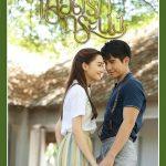 Влюбленные гордецы / Luerd Ruk Toranong (2016) Таиланд