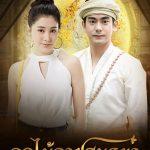 Кружева с сумеречным узором / Look Mai Lai Sontaya (2018) Таиланд