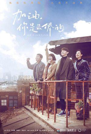 Господин Удача / Мистер Файтинг / Mr. Fighting (2019) Китай