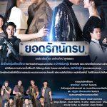 Мой любимый воин / Yodrak Nakrob (2020) Тайланд
