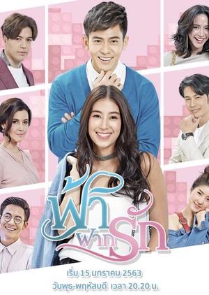 Небеса, озарённые любовью / Fah Fak Ruk (2020) Таиланд