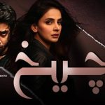 Крик / Cheekh (2019) Пакистан