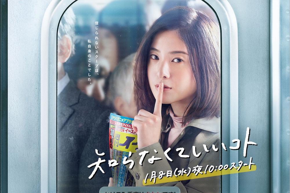 Необязательно знать / Off the Record (2020) Япония