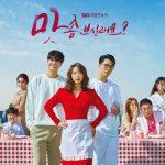 Хотите попробовать? / Wanna Taste? (2019) Южная Корея