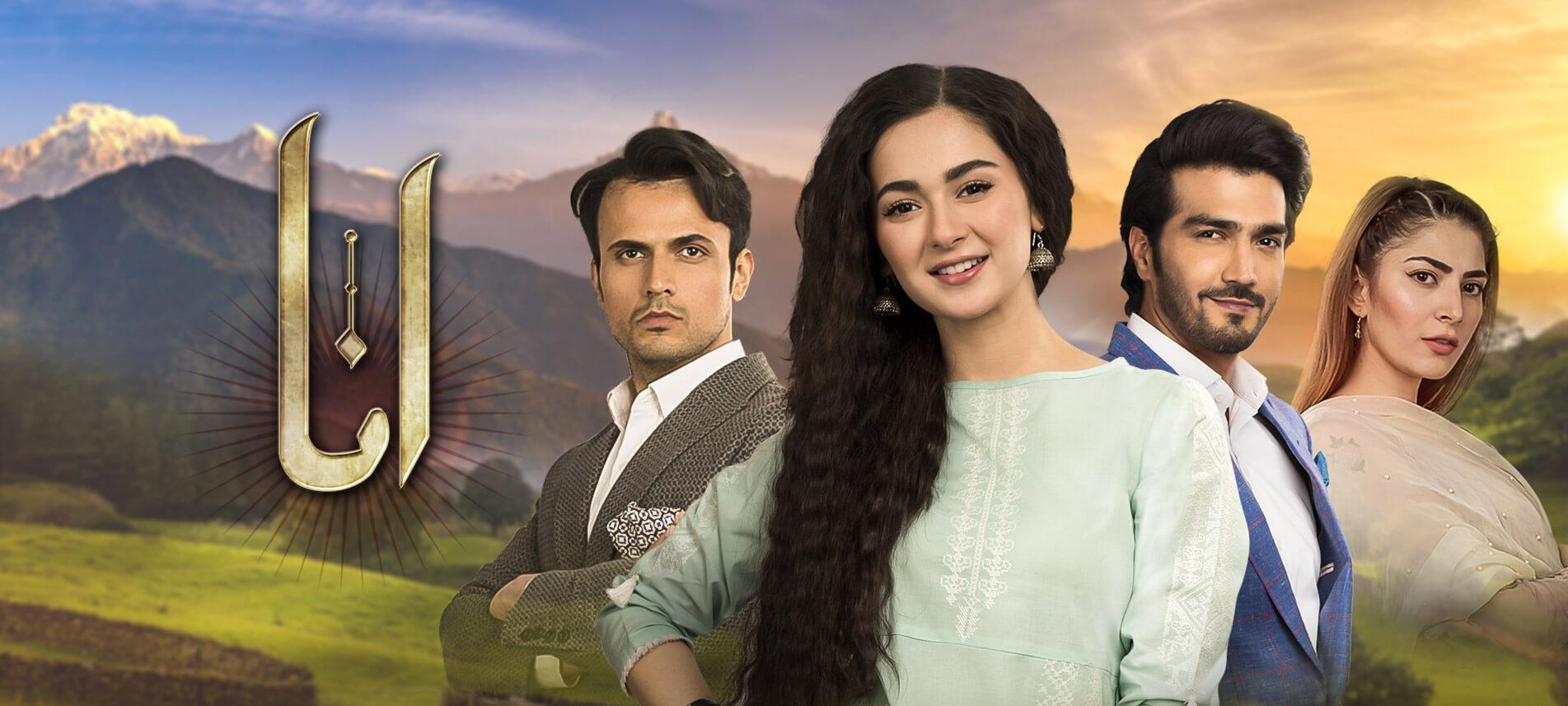 Эго / anaa (2019) Пакистан