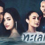 Море перемен / Talay Prae (2020) Таиланд