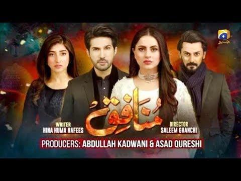Лицемер / Munafiq (2020) Пакистан
