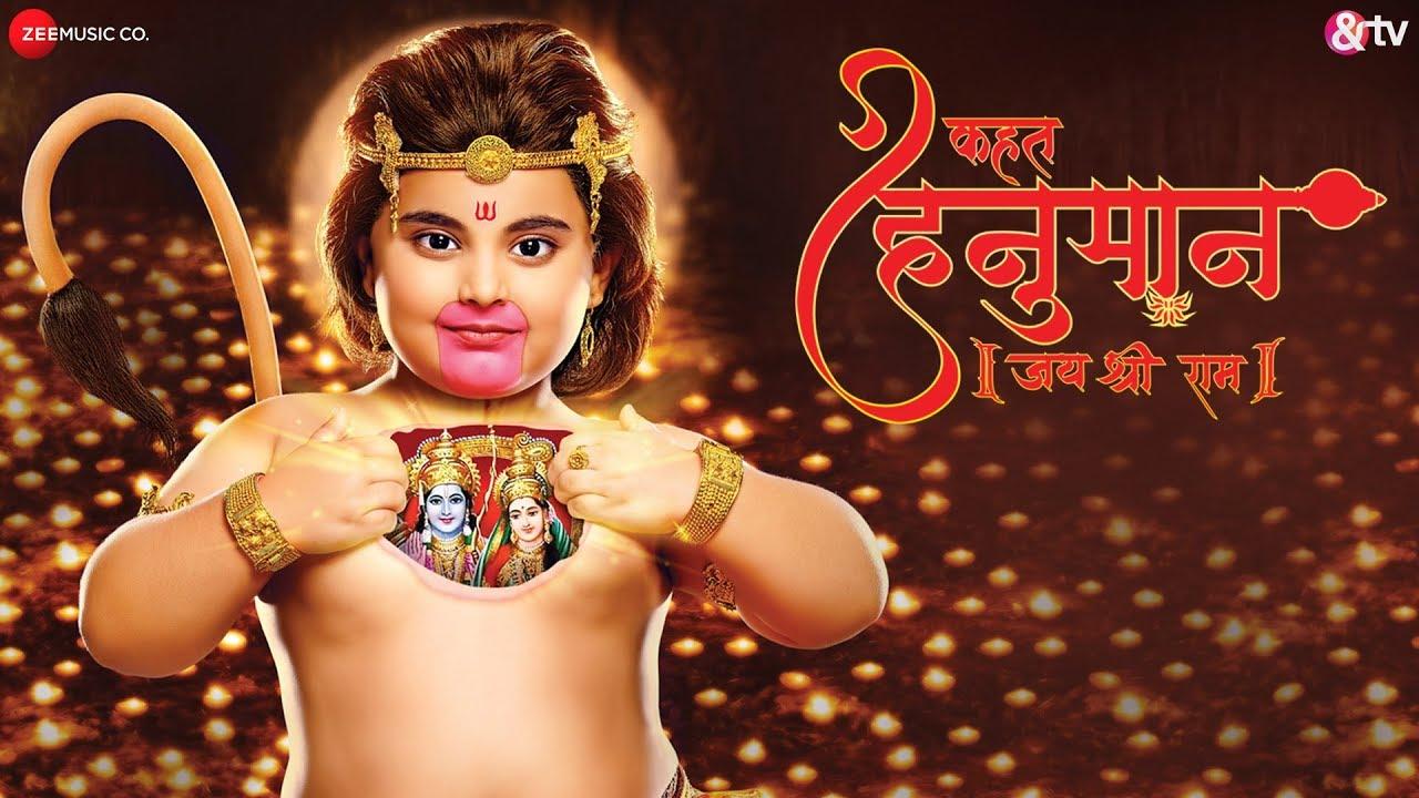 Хануман Джей Шри Рам / Kahat Hanuman Jai Shri Ram (2020) Индия