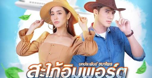 Невестка-чужестранка / Sapai Import (2020) Таиланд