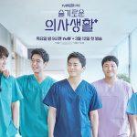 Мудрая жизнь в больнице / Hospital Playlist (2020) Южная Корея