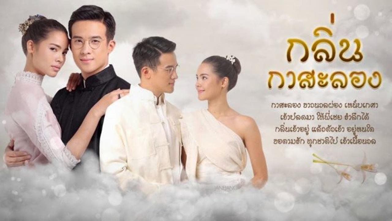 Запах воспоминаний / Klin Kasalong (2019) Таиланд