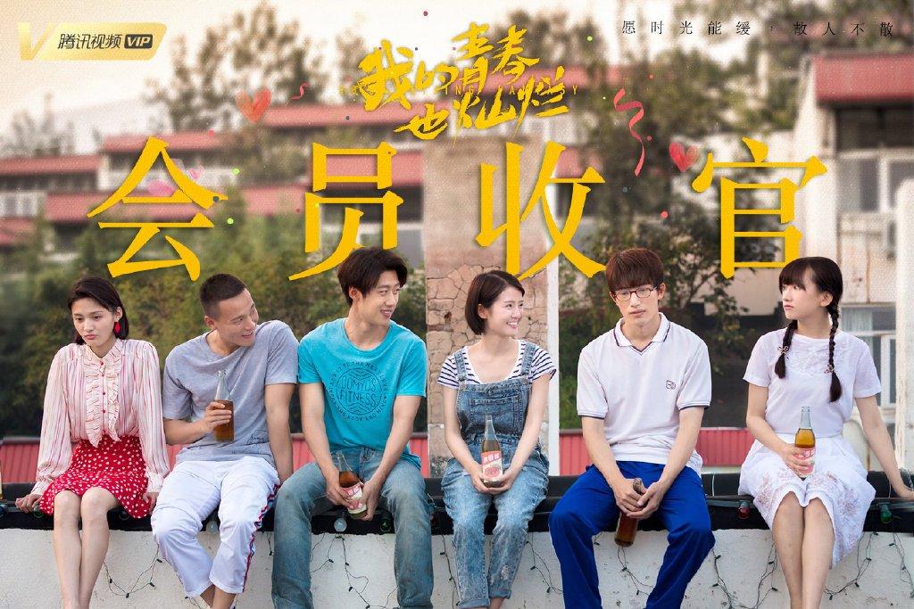 Пекинская фантазия 90-х / 90'S Beijing Fantasy (2018) Китай