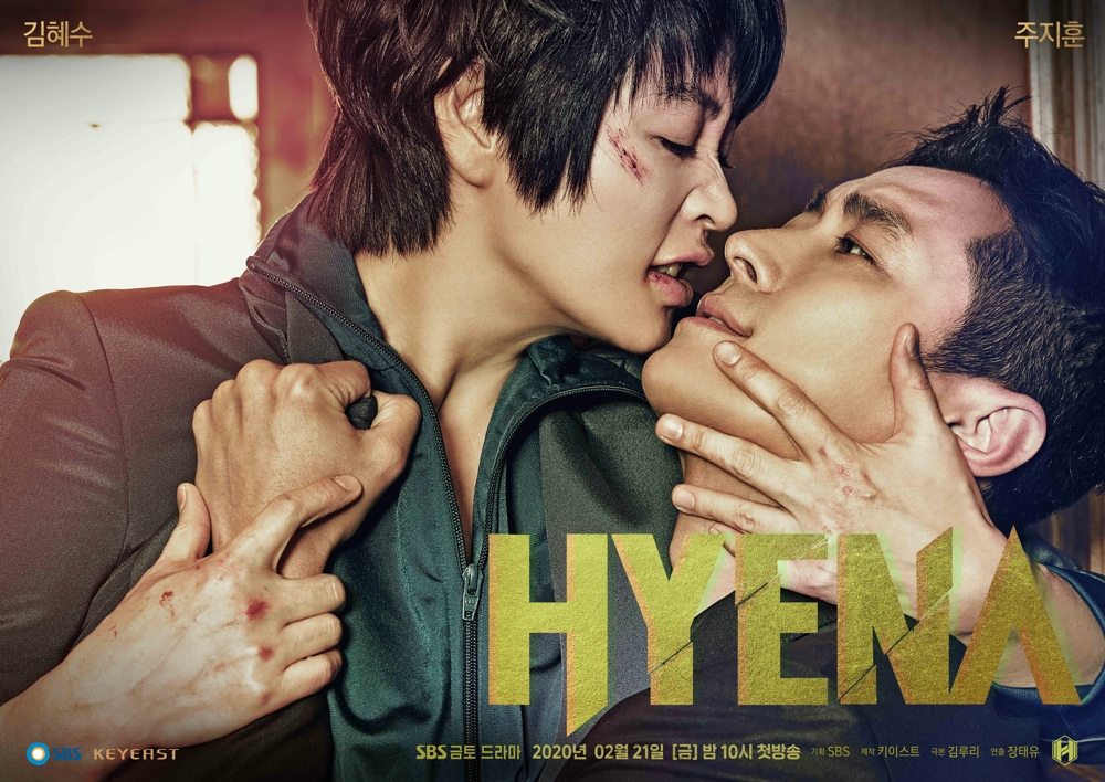 Гиена / Hyena (2020) Южная Корея