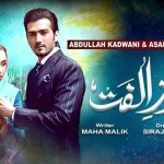 Тайна любви / Raaz-e-Ulfat (2020) Пакистан
