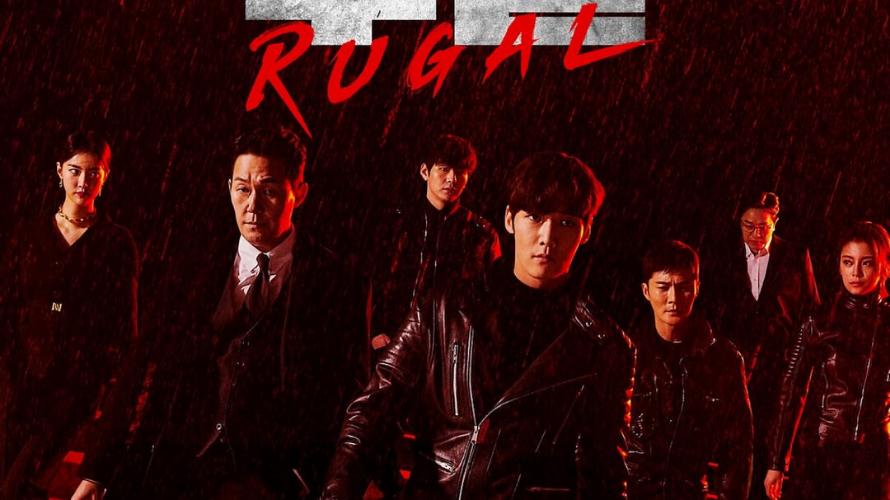 Ругаль / Rugal (2020) Южная Корея