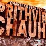 Земли отважный воин Притхвирадж Чаухан / Dharti Ka Veer Yodha Prithviraj Chauhan (2006) Индия