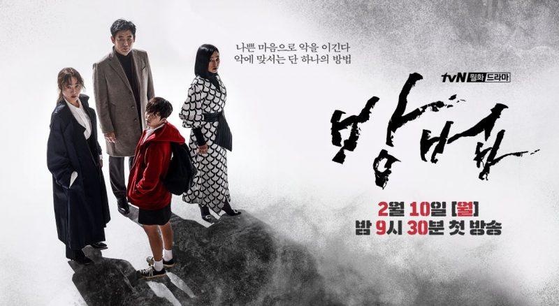 Проклятые / The Cursed (2020) Южная Корея