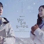 Я вернусь, если будет хорошая погода / I'll Find You on a Beautiful Day (2020) Южная Корея