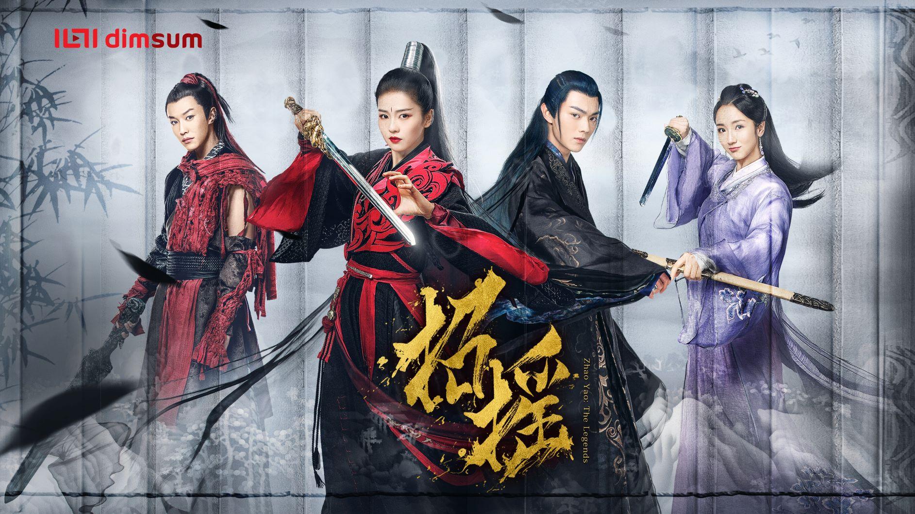 Чжао Яо / The Legends (2019) Китай