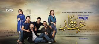 Клятва верности / Ehd-e-Wafa (2019) Пакистан