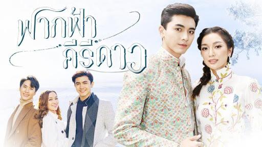 Факфа, Кири и Дао / Farkfah Kiri Dao (2020) Таиланд
