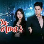 Солнце, утопающее в звёздах / Tawan Arb Dao (2020) Таиланд