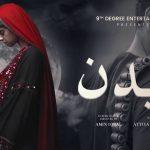 Дидан — история любви / Deedan (2018) Пакистан