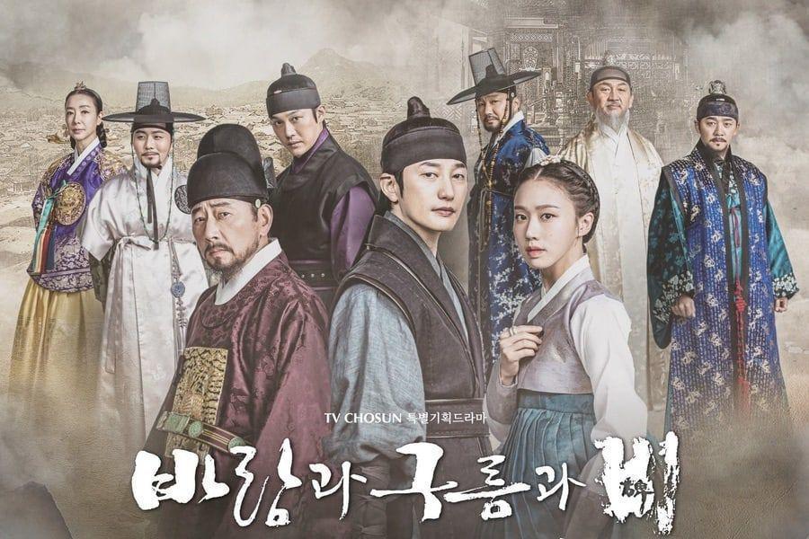 Ветер, облака и дождь / King Maker: The Change of Destiny (2020) Южная Корея