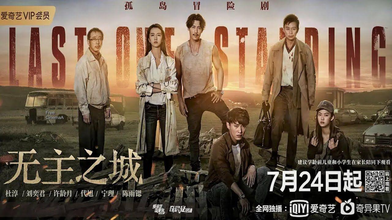 Заброшенный город / Last One Standing (2019) Китай