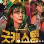 Хороший кастинг / Good Casting (2020)  Южная Корея