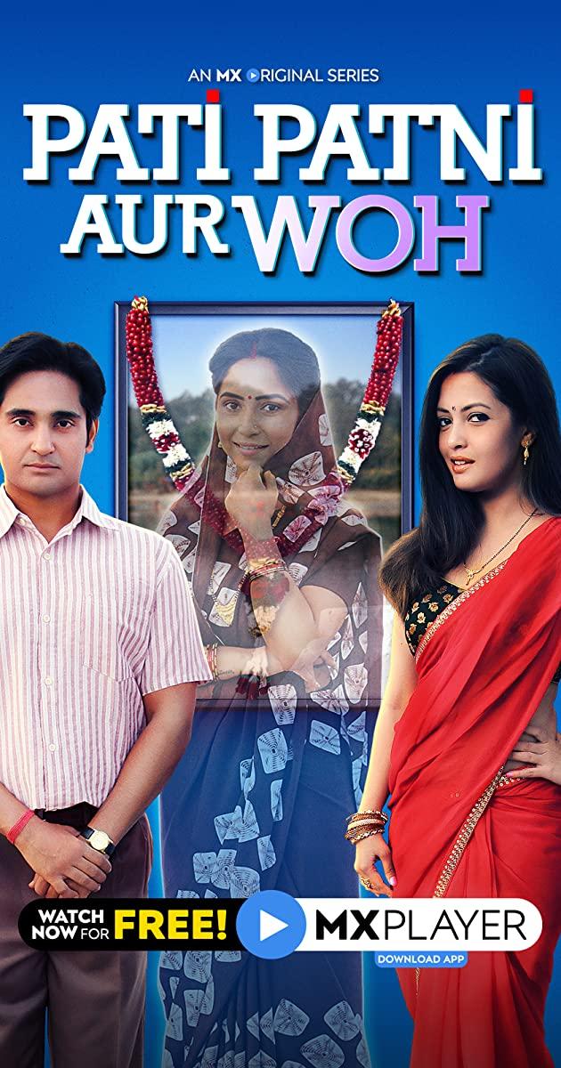 Муж жена и она / Pati Patni Aur Woh (2020) Индия