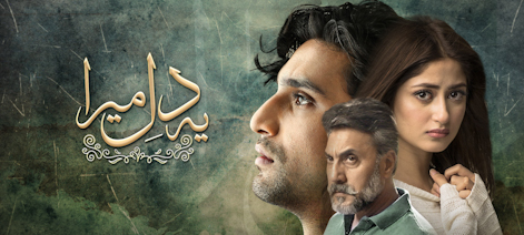 Мое сердце / Yeh Dil Mera (2019) Пакистан
