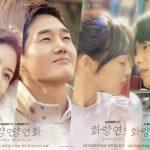 Самый прекрасный момент в жизни / Когда расцветёт моя любовь / When My Love Blooms (2020) Южная Корея
