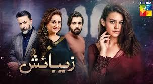 За кулисами / Zebaish (2020) Пакистан