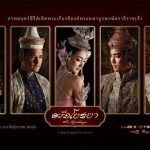 Блеск Аюттхаи / Sri Ayodhaya (2017) Таиланд