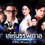 Любовь сквозь века / Mist of Love (2020) Таиланд